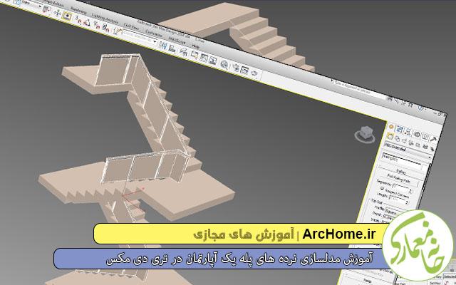 آموزش مدلسازی پله سه بعدی ساختمان در  ۳dmax