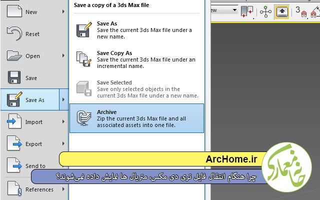 چرا هنگام انتقال فایل ۳dmax ، متریال ها نمایش داده نمیشوند؟