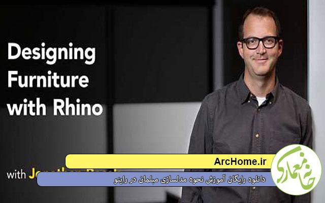 مدلسازی مبلمان در Rhino