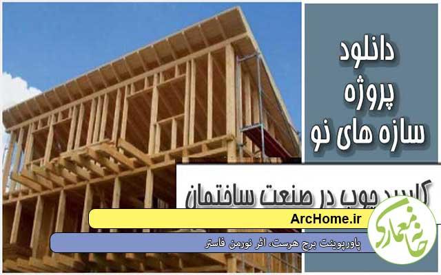 دانلود رایگان پاورپوینت کاربرد سازه چوبی در ساختمان