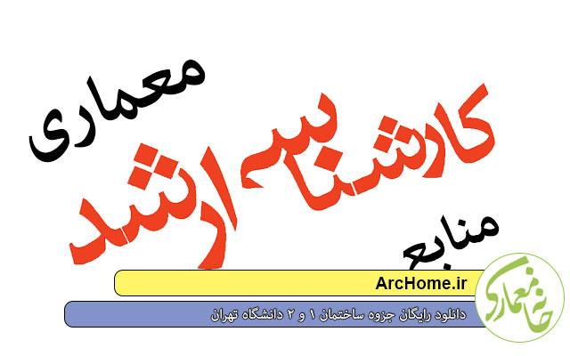 دانلود رایگان آشنایی با معماری جهان (۱) و (۲) ؛ دانشگاه شهید بهشتی