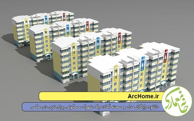 دانلود رایگان پروپوزال مجتمع مسکونی - کارشناسی ارشد معماری