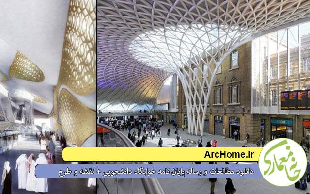 دانلود پروژه طراحی + پایان نامه معماری ایستگاه راه آهن (قطار)