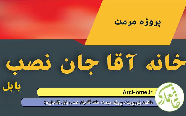 دانلود پاورپوینت تجزیه و تحلیل ۴ مجتمع مسکونی ایرانی و خارجی