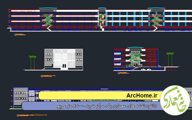 دانلود رایگان نقشه های معماری یک مرکز خرید -۸۵۰۰ متر مربع