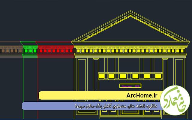 دانلود نقشه های معماری کامل یک سالن سینما