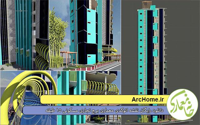 دانلود رایگان نقشه اتوکدی معماری برج تجاری مسکونی ۱۵ طبقه
