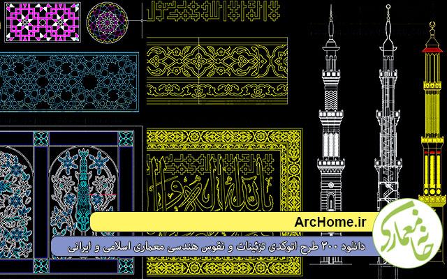 دانلود حدود ۳۰۰ طرح اتوکدی تزئینات و نقوس هندسی معماری اسلامی و ایرانی