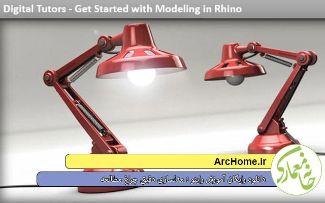 دانلود رایگان آموزش TSpline در Rhino از شرکت Lynda