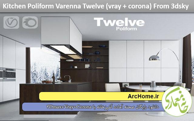 دانلود رایگان صحنه آماده آشپزخانه با ۳Dmax+Vray+Corona