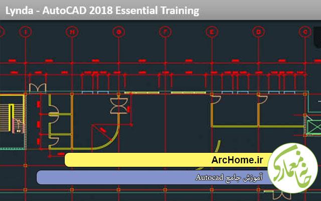 دانلود رایگان آموزش جامع Autocad 2018 از Lynda