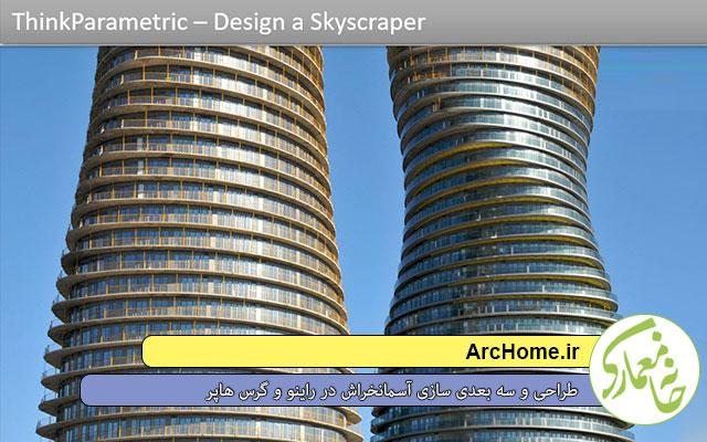 طراحی و سه بعدی سازی آسمانخراش در راینو و گرس هاپر