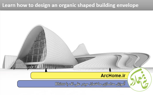 دانلود آموزش مدلسازی ساختمان حیدر علی اف با Rhino