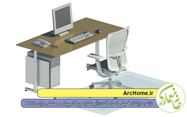 دانلود رایگان فمیلی (مدل آماده؛آبجکت) میز کامپیوتر و صندلی برای Revit