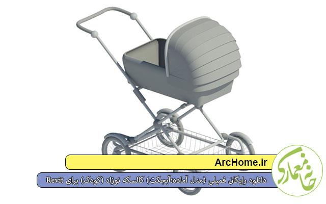 دانلود رایگان فمیلی (مدل آماده؛آبجکت) کالسکه نوزاد (کودک) برای Revit