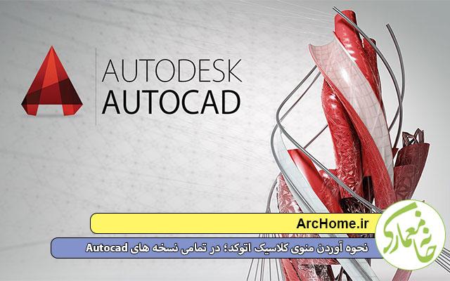 نحوه آوردن منوی کلاسیک اتوکد؛ در تمامی نسخه های Autocad