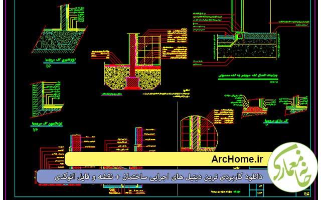 دانلود کاربردی ترین دیتیل های اجرایی ساختمان + نقشه و فایل اتوکدی