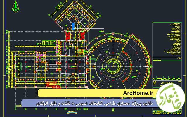 دانلود پروژه معماری طراحی کتابخانه عمومی + نقشه و فایل اتوکدی