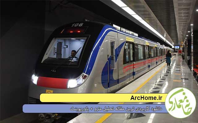 دانلود کاربردی ترین مقاله تحلیل مترو + پاورپوینت