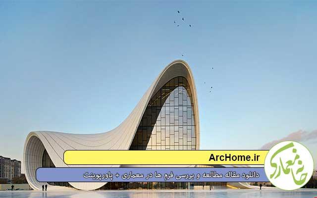 دانلود مقاله تحلیل و بررسی کاربرد های شیشه در معماری + پاورپوینت