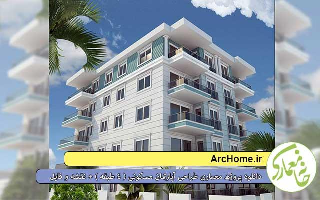 دانلود پروژه معماری طراحی آپارتمان مسکونی ( ۴ طبقه ) + نقشه و فایل اتوکدی