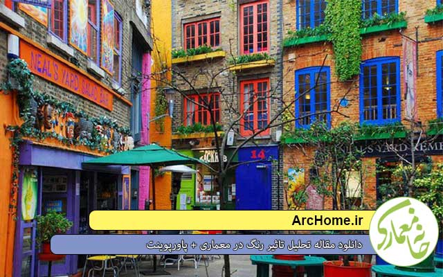دانلود مقاله تحلیل تاثیر رنگ در معماری + پاورپوینت