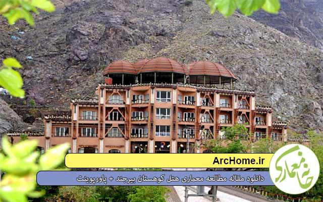 دانلود مقاله مطالعه معماری هتل کوهستان بیرجند + پاورپوینت