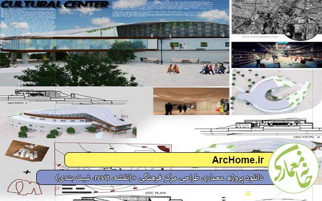 دانلود پروژه معماری طراحی مرکز فرهنگی +(نقشه، revit، شیت بندی)