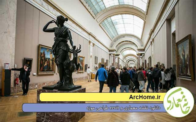 دانلود نقشه معماری و revit طراحی موزه