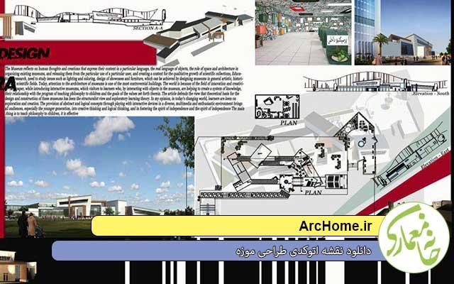 دانلود پروژه معماری طراحی بازارچه مرزی + (اتوکد و ۳D Max)
