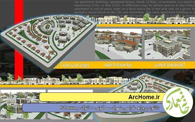 دانلود پروژه متره و برآورد ساختمان مسکونی