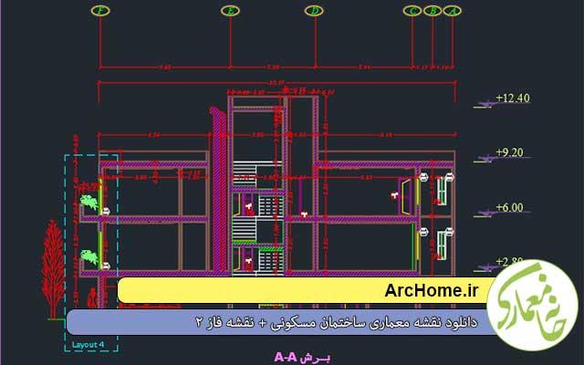 دانلود نقشه معماری ساختمان مسکونی + نقشه فاز ۲