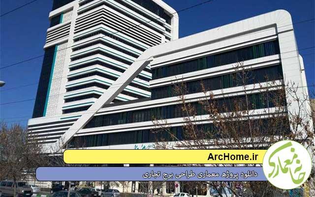 دانلود پروژه معماری طراحی برج تجاری