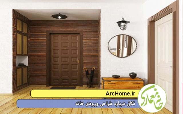 نکاتی درباره طراحی ورودی خانه