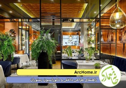 راهنمای طراحی داخلی و دکوراسیون رستوران