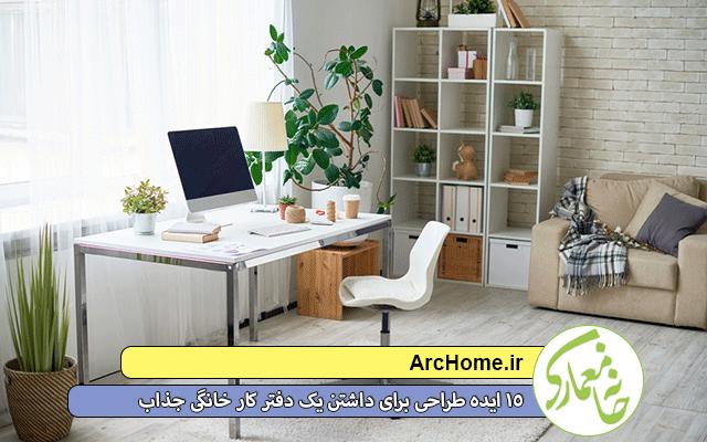 15 ایده طراحی برای داشتن یک دفتر کار خانگی جذاب