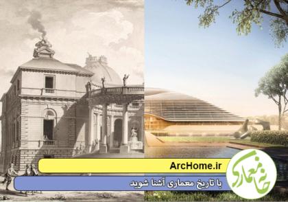 با تاریخ معماری آشنا شوید