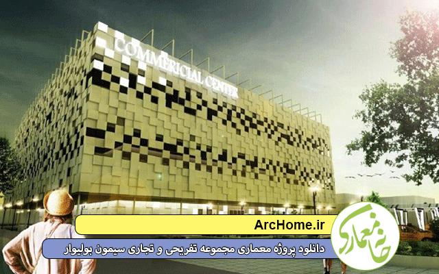 دانلود پروژه معماری مجموعه تفریحی و تجاری سیمون بولیوار
