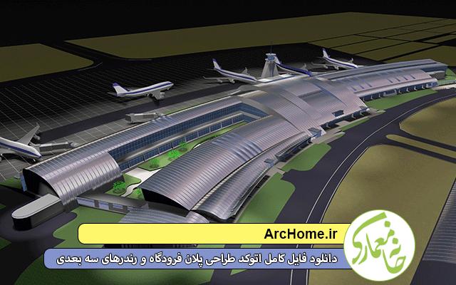 دانلود فایل کامل اتوکد طراحی پلان فرودگاه و رندرهای سه بعدی