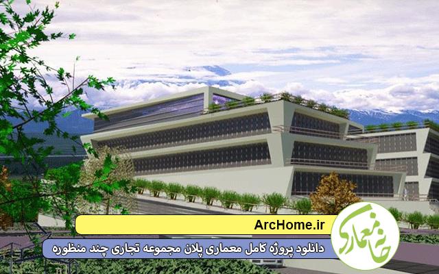دانلود پروژه کامل معماری پلان مجموعه تجاری چند منظوره