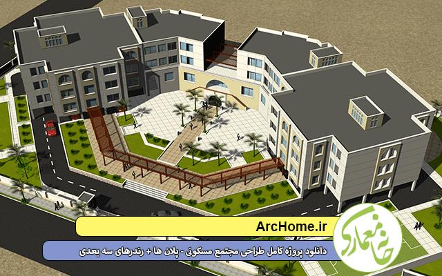 دانلود پروژه کامل طراحی مجتمع مسکونی ( پلان ها + رندرهای سه بعدی )