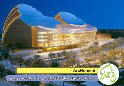 فایل کامل پروژه معماری طراحی تئاتر شهر