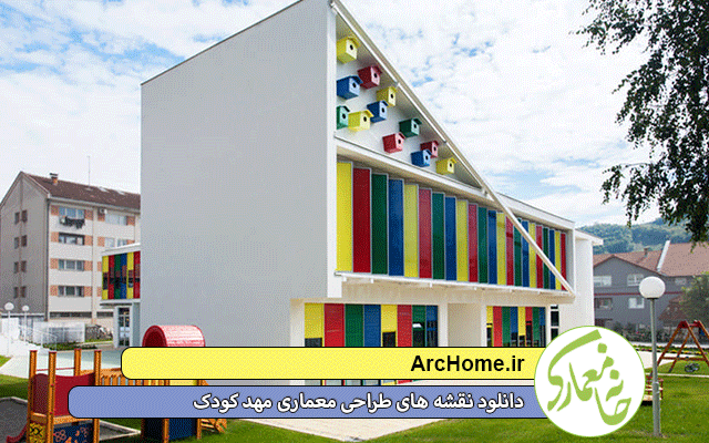 نقشه های طراحی معماری مهد کودک