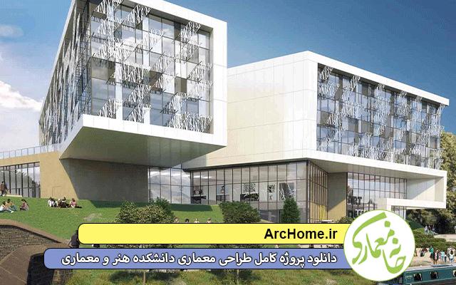 دانلود پروژه کامل طراحی معماری دانشکده هنر و معماری