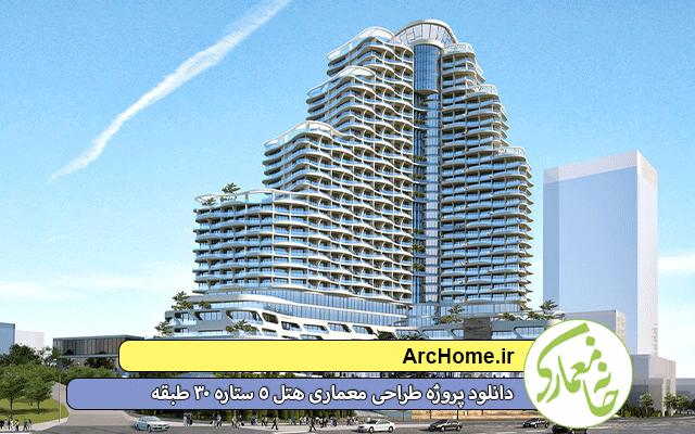 دانلود پروژه طراحی معماری هتل ۵ ستاره 30 طبقه