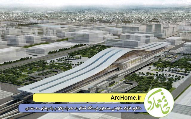 دانلود اتوکد طراحی معماری ایستگاه قطار
