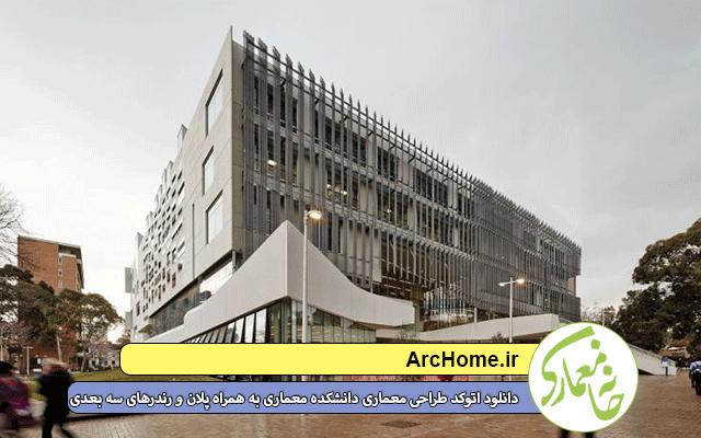 دانلود اتوکد طراحی معماری دانشکده معماری
