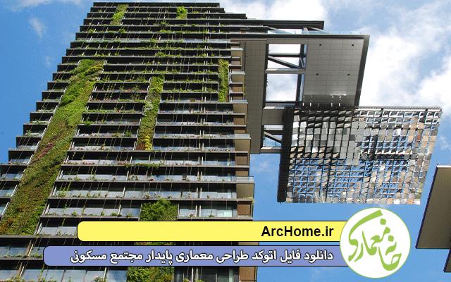 دانلود فایل اتوکد طراحی معماری پایدار مجتمع مسکونی