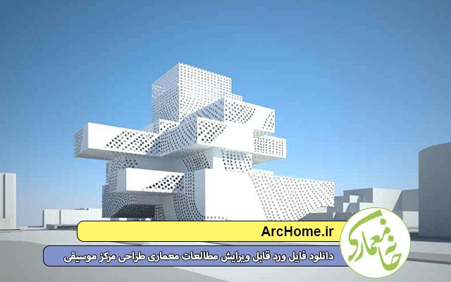 دانلود فایل word قابل ویرایش مطالعات معماری طراحی مرکز موسیقی