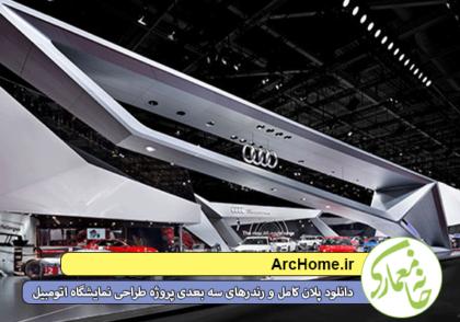 دانلود پلان کامل و رندرهای سه بعدی پروژه طراحی نمایشگاه اتومبیل